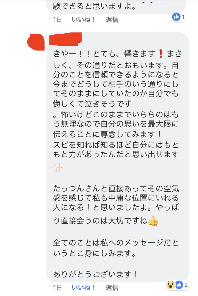 f:id:tatsunori-matsuda:20180822204006p:plain