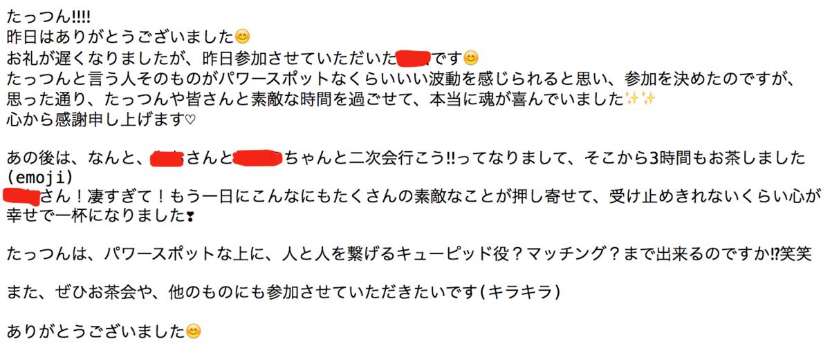 f:id:tatsunori-matsuda:20190921174119p:plain