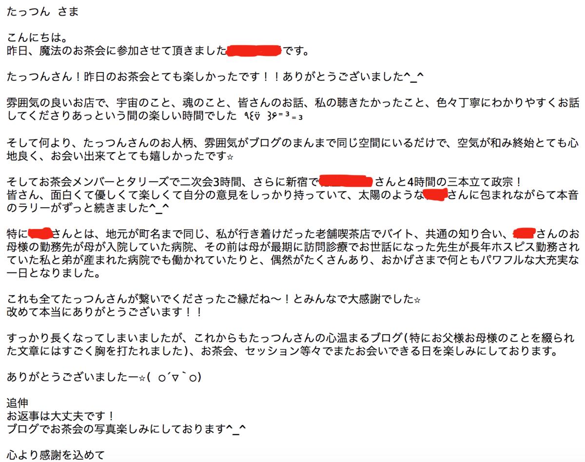 f:id:tatsunori-matsuda:20190921174138p:plain