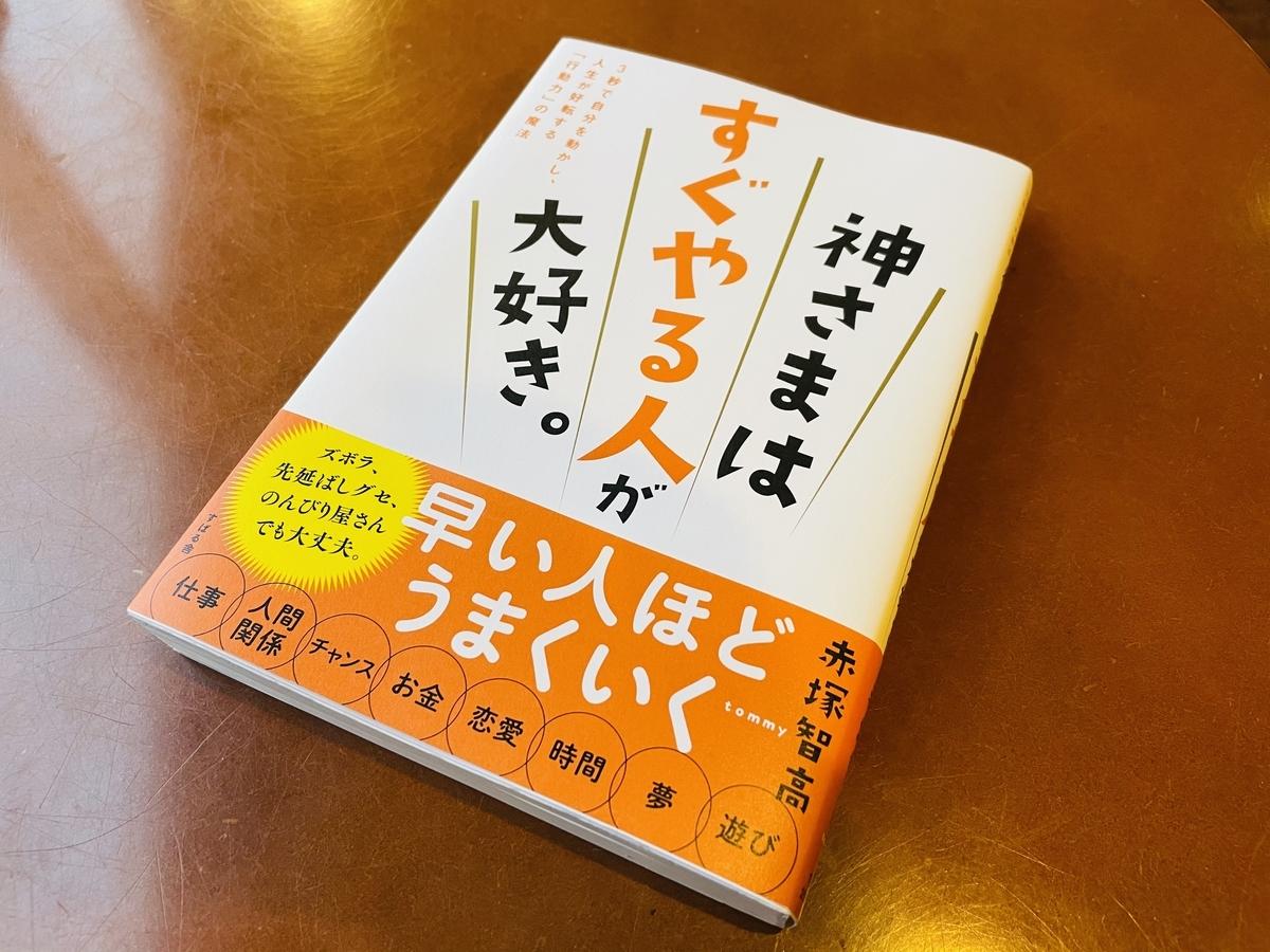 f:id:tatsunori-matsuda:20210429180147j:plain