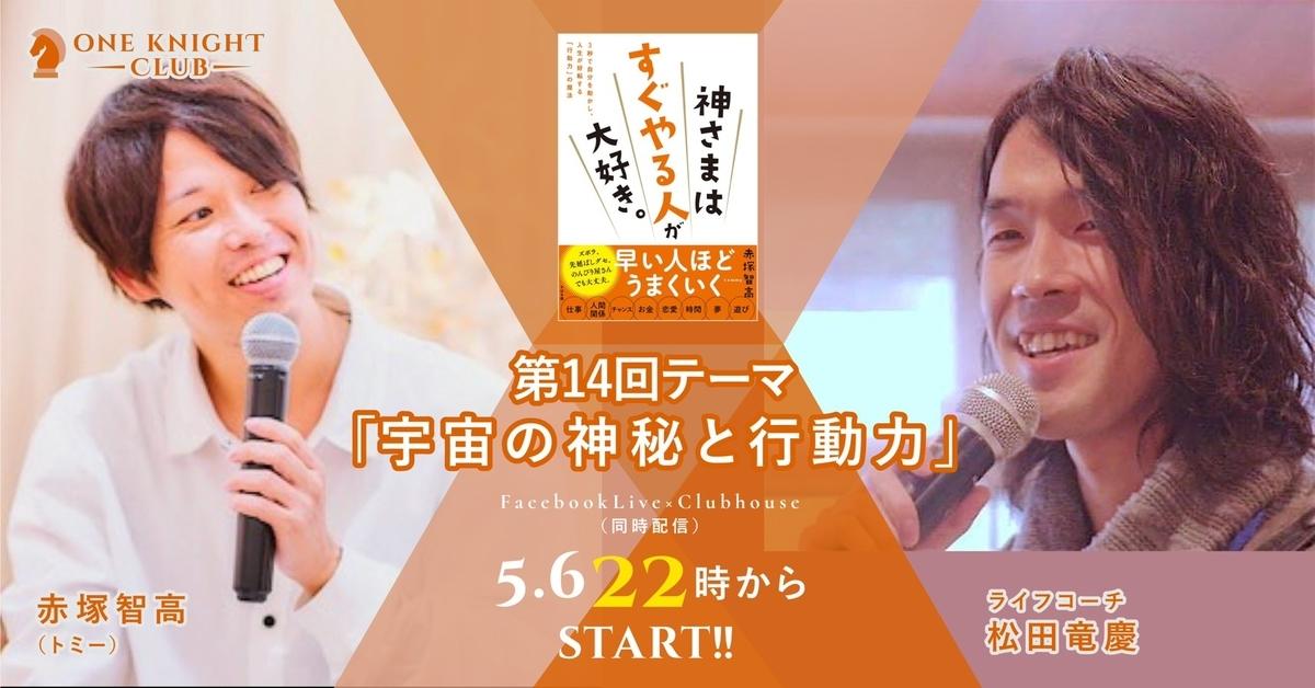 f:id:tatsunori-matsuda:20210505215349j:plain