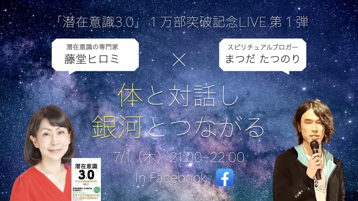f:id:tatsunori-matsuda:20210630095806j:plain