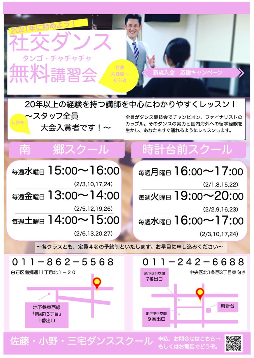 f:id:tatsushi_miyake:20210119102359p:plain