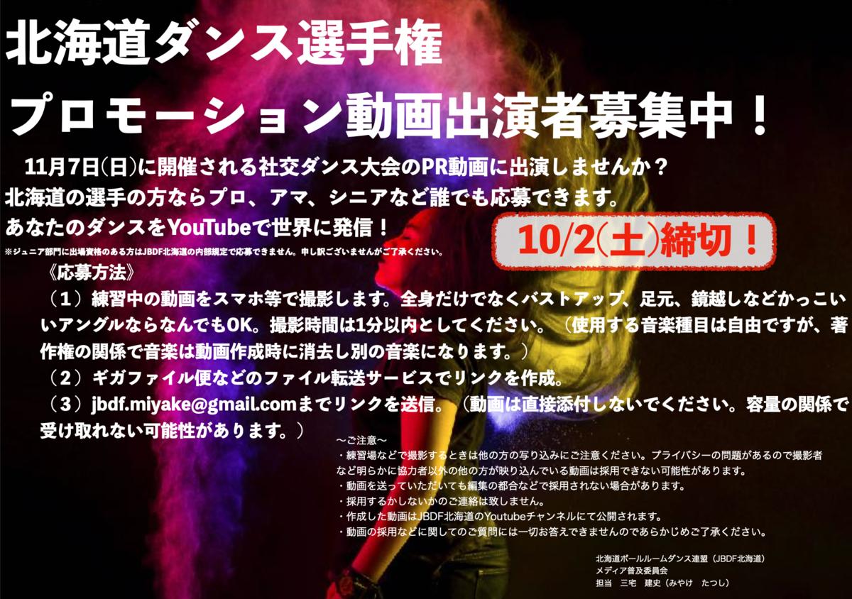 f:id:tatsushi_miyake:20210927103753p:plain