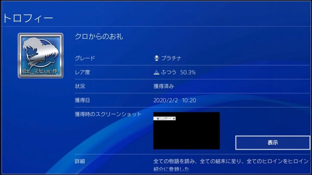 f:id:tatsutatsu2150:20200414062017j:image