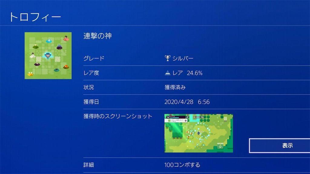 f:id:tatsutatsu2150:20200429083911j:image