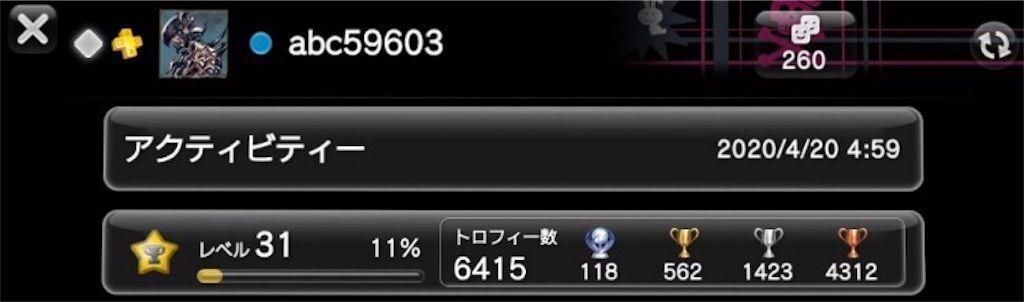 f:id:tatsutatsu2150:20200504093331j:image