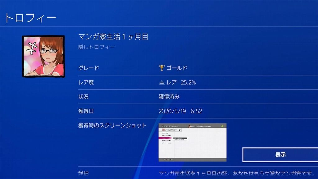 f:id:tatsutatsu2150:20200520083448j:image