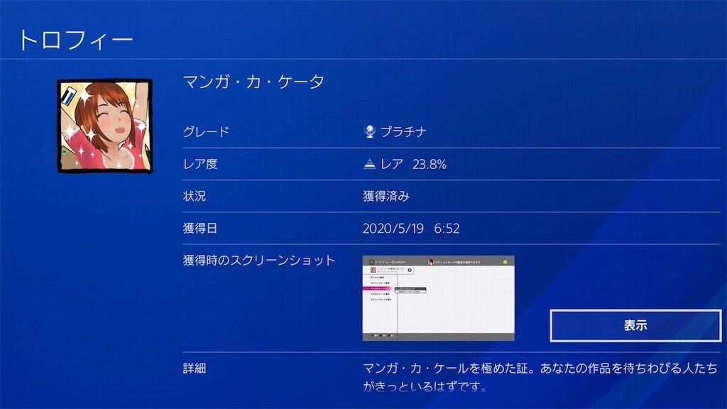 f:id:tatsutatsu2150:20200520084752j:image