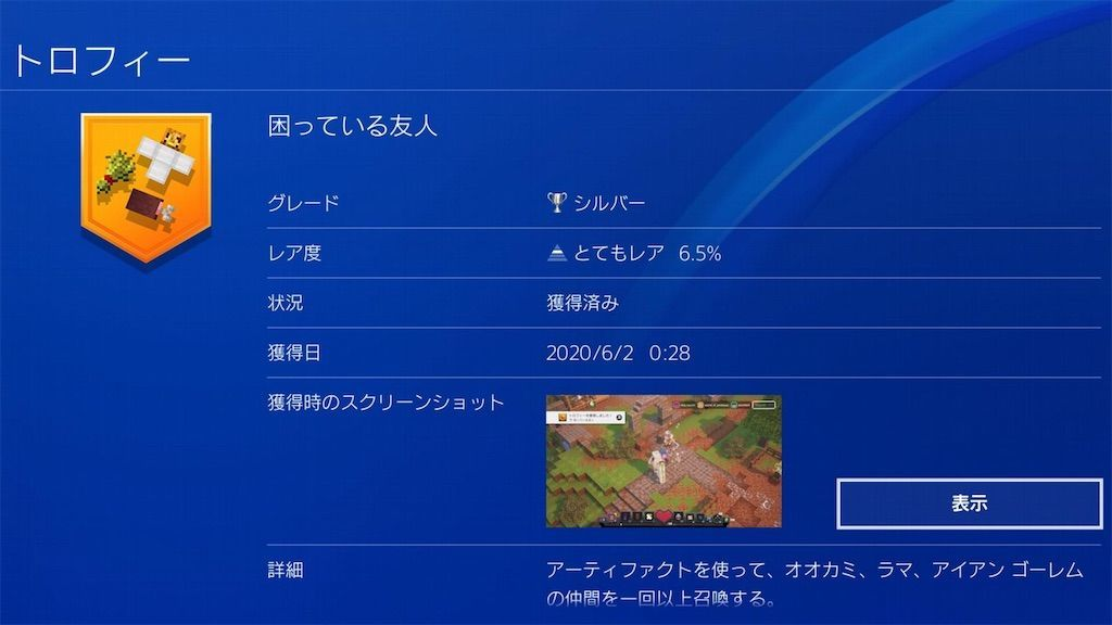 f:id:tatsutatsu2150:20200602094735j:image