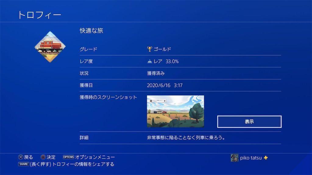 f:id:tatsutatsu2150:20200617234420j:plain