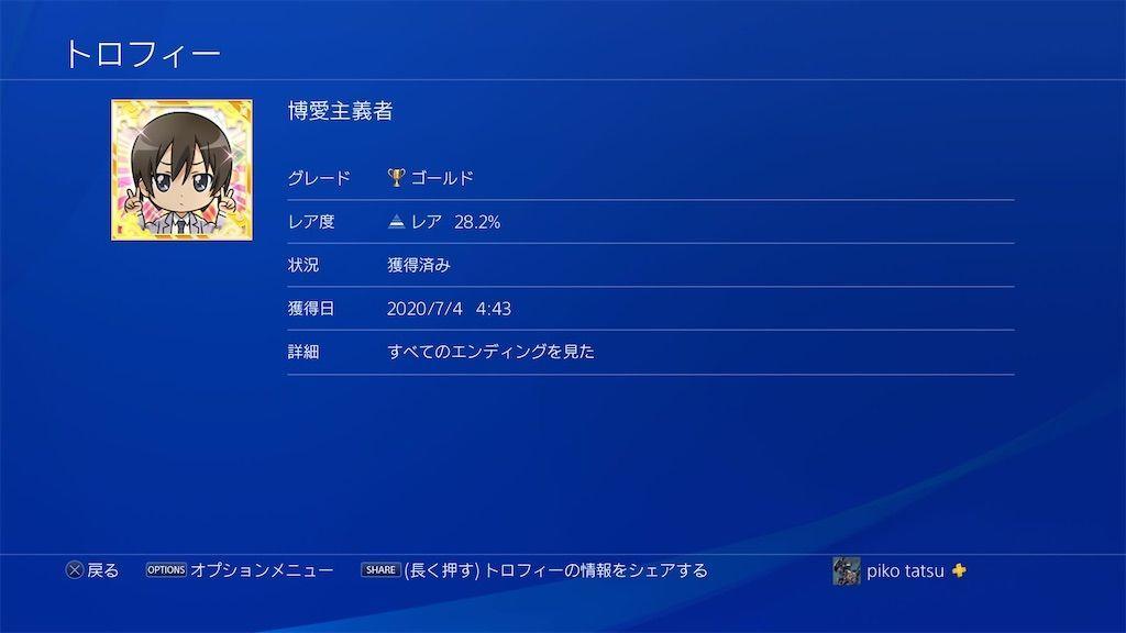 f:id:tatsutatsu2150:20200705041053j:plain