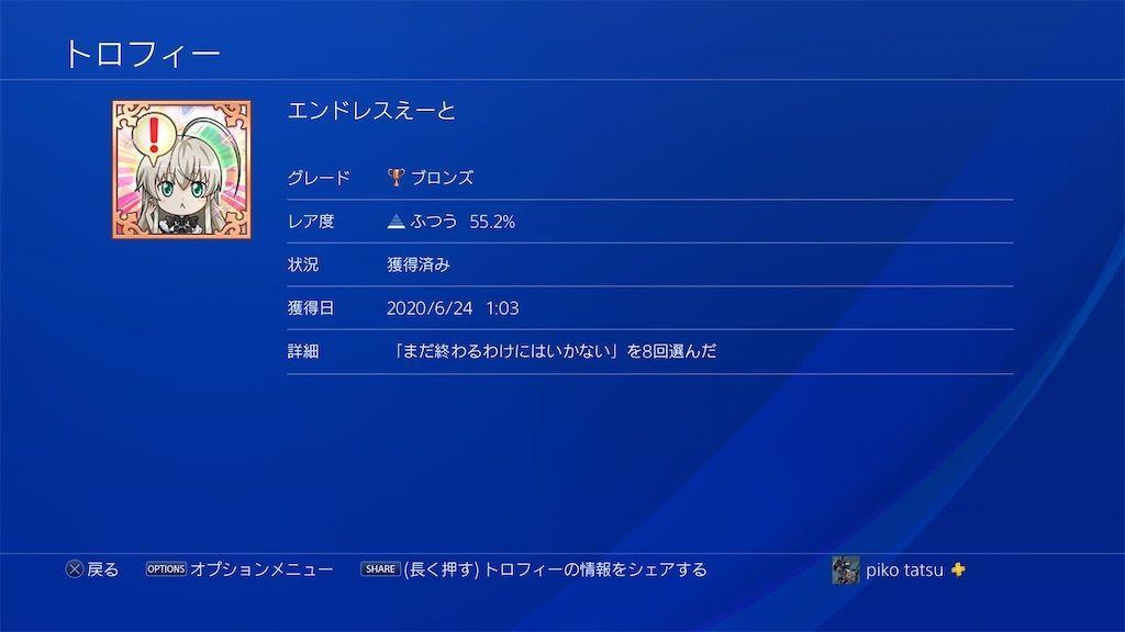 f:id:tatsutatsu2150:20200705041503j:plain
