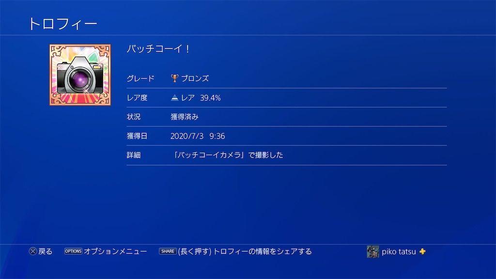 f:id:tatsutatsu2150:20200705042235j:plain