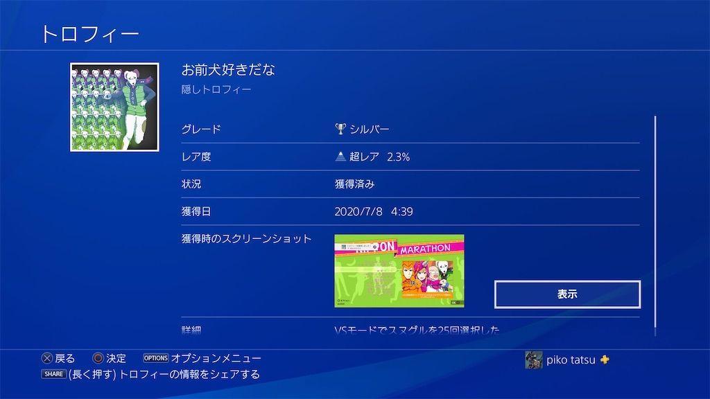 f:id:tatsutatsu2150:20200710110500j:plain