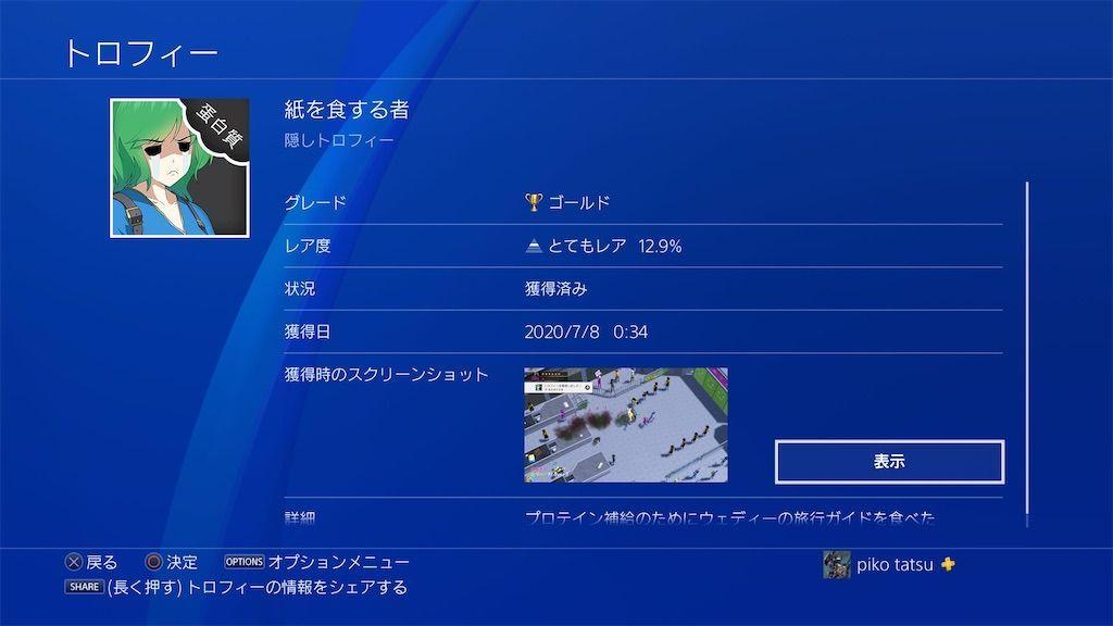 f:id:tatsutatsu2150:20200710111425j:plain