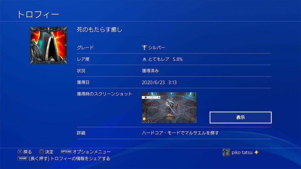 f:id:tatsutatsu2150:20200711215614j:plain