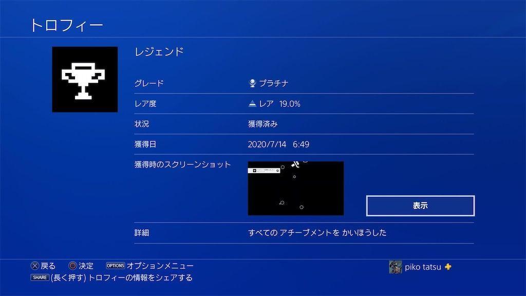 f:id:tatsutatsu2150:20200714074623j:plain