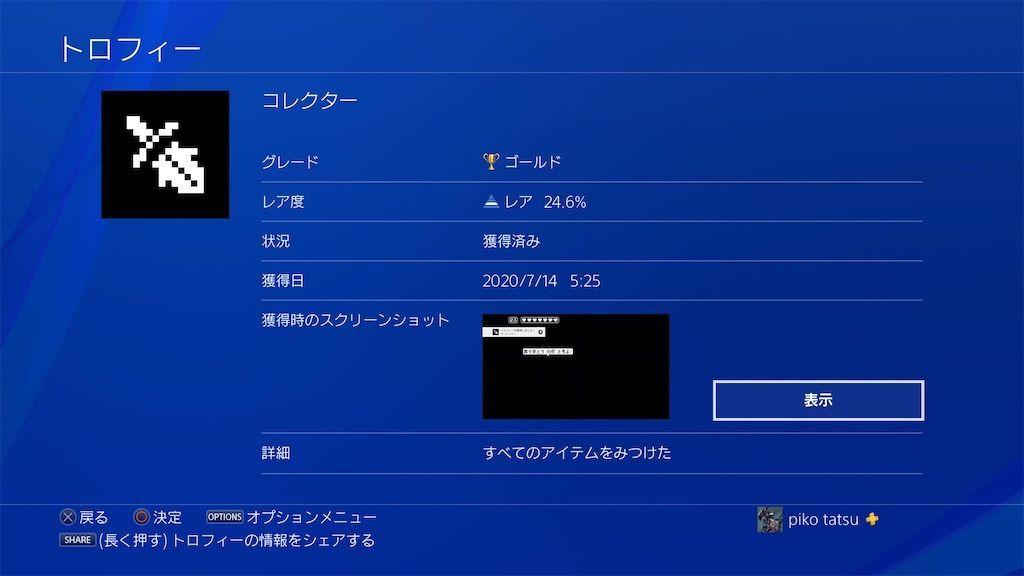 f:id:tatsutatsu2150:20200714081629j:plain