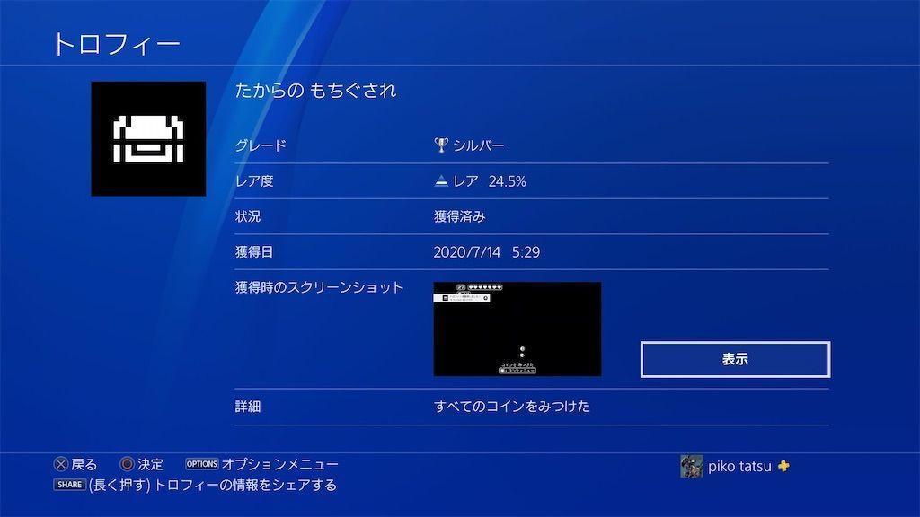 f:id:tatsutatsu2150:20200714081704j:plain