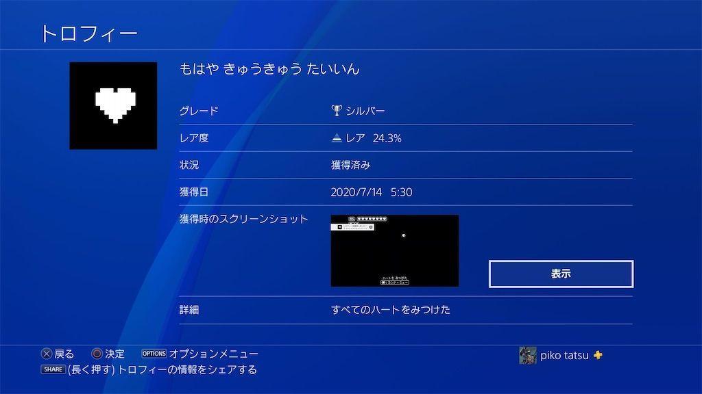 f:id:tatsutatsu2150:20200714081720j:plain