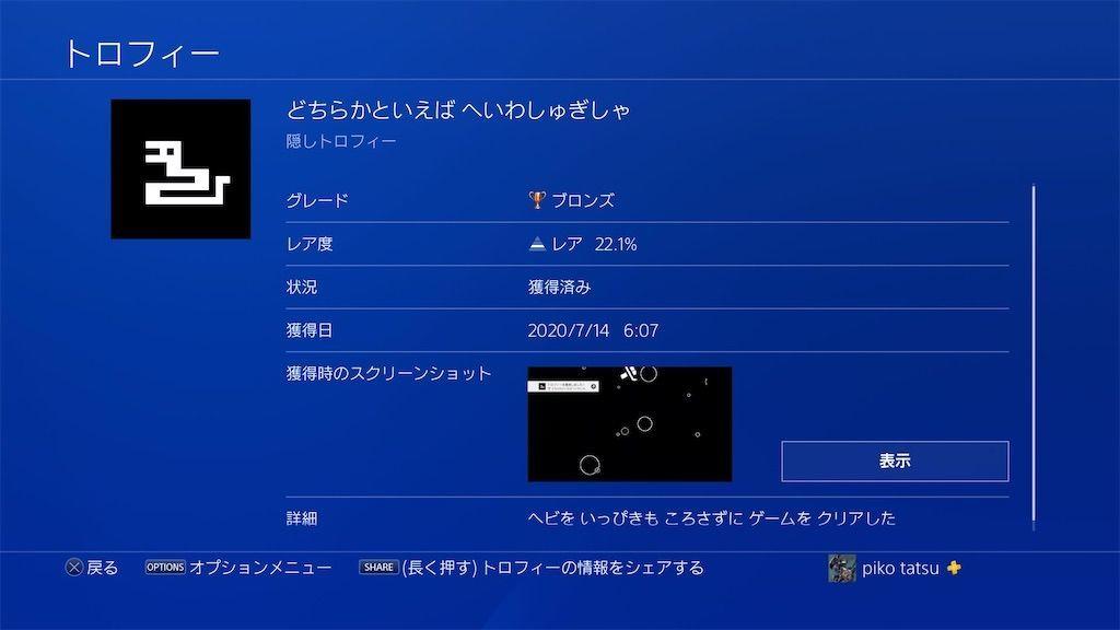 f:id:tatsutatsu2150:20200714083326j:plain