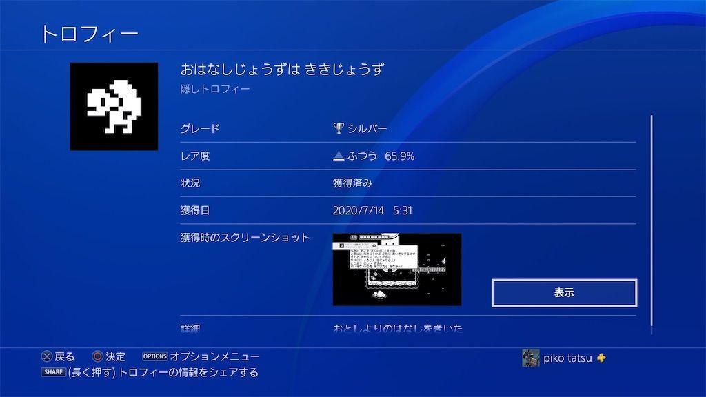 f:id:tatsutatsu2150:20200714083647j:plain