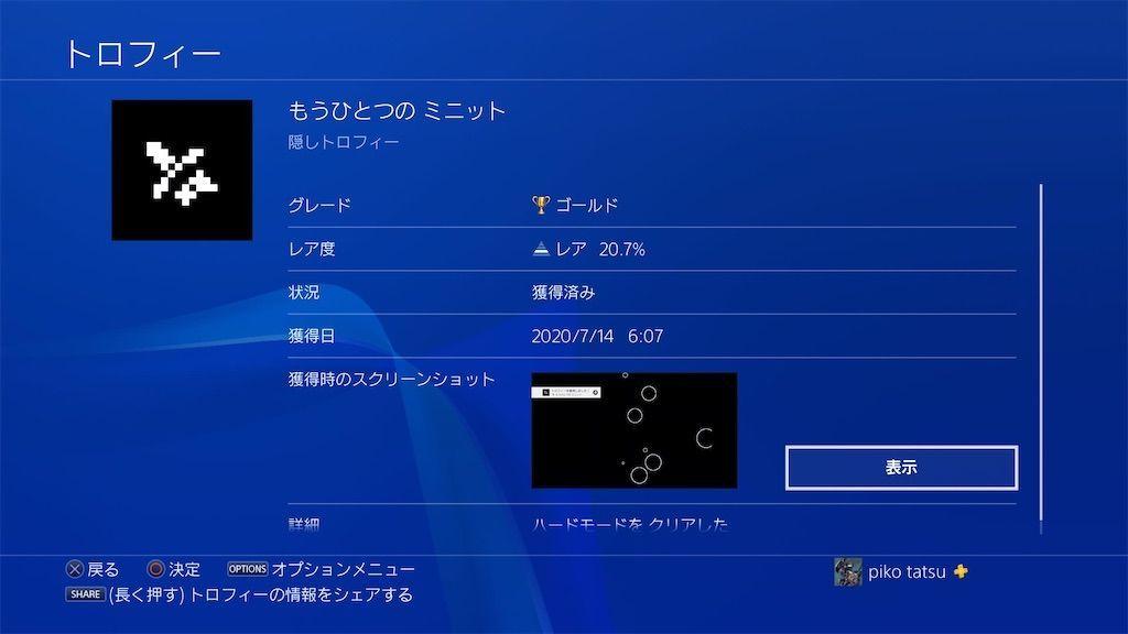 f:id:tatsutatsu2150:20200714083905j:plain
