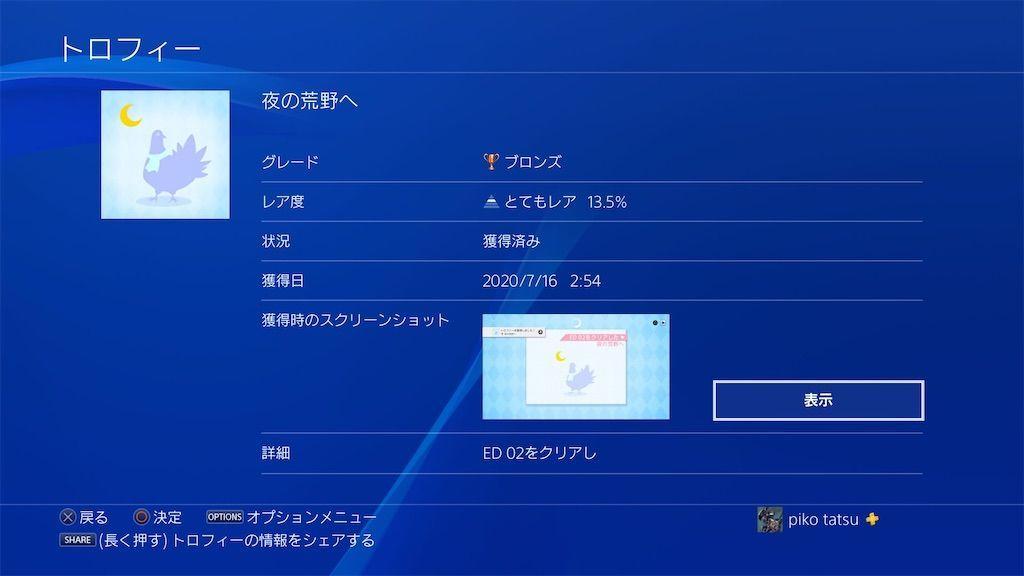 f:id:tatsutatsu2150:20200717074524j:plain