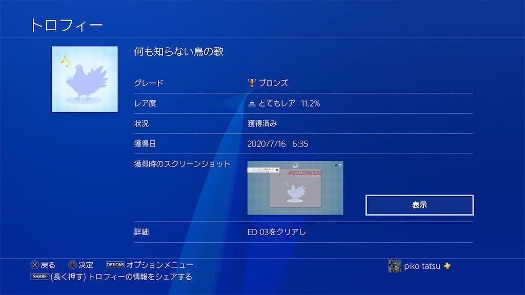 f:id:tatsutatsu2150:20200717074537j:plain