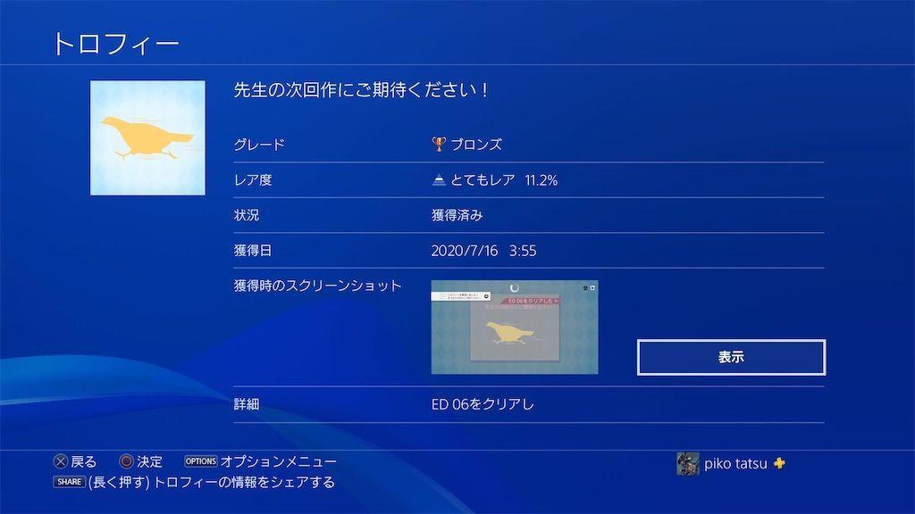 f:id:tatsutatsu2150:20200717074841j:plain