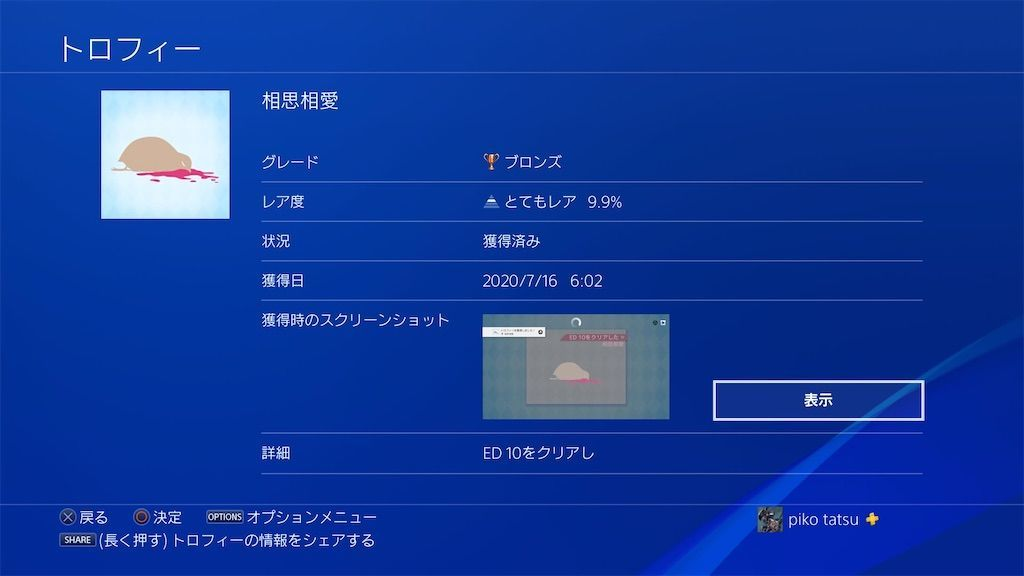 f:id:tatsutatsu2150:20200717075315j:plain