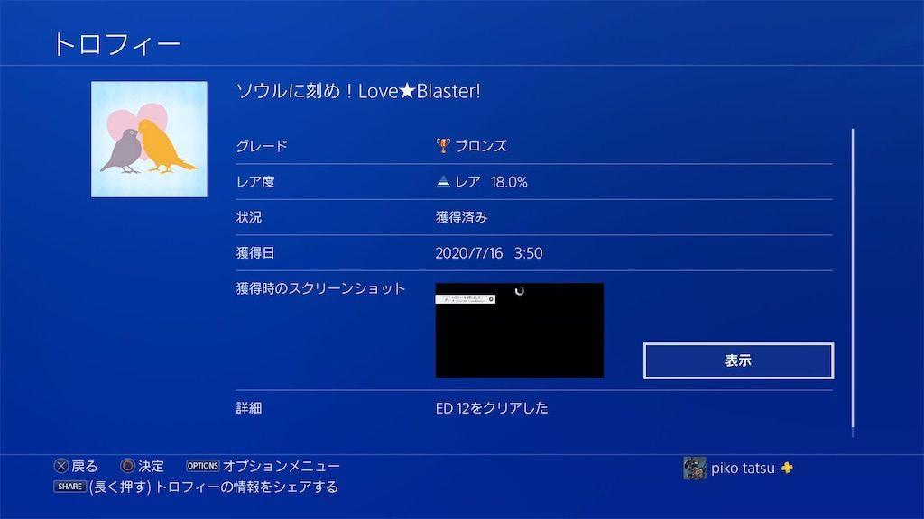 f:id:tatsutatsu2150:20200717075934j:plain
