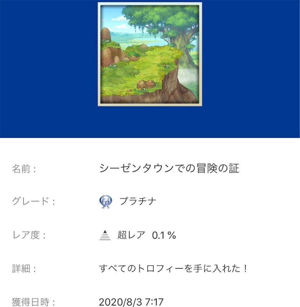 f:id:tatsutatsu2150:20200803075924j:plain