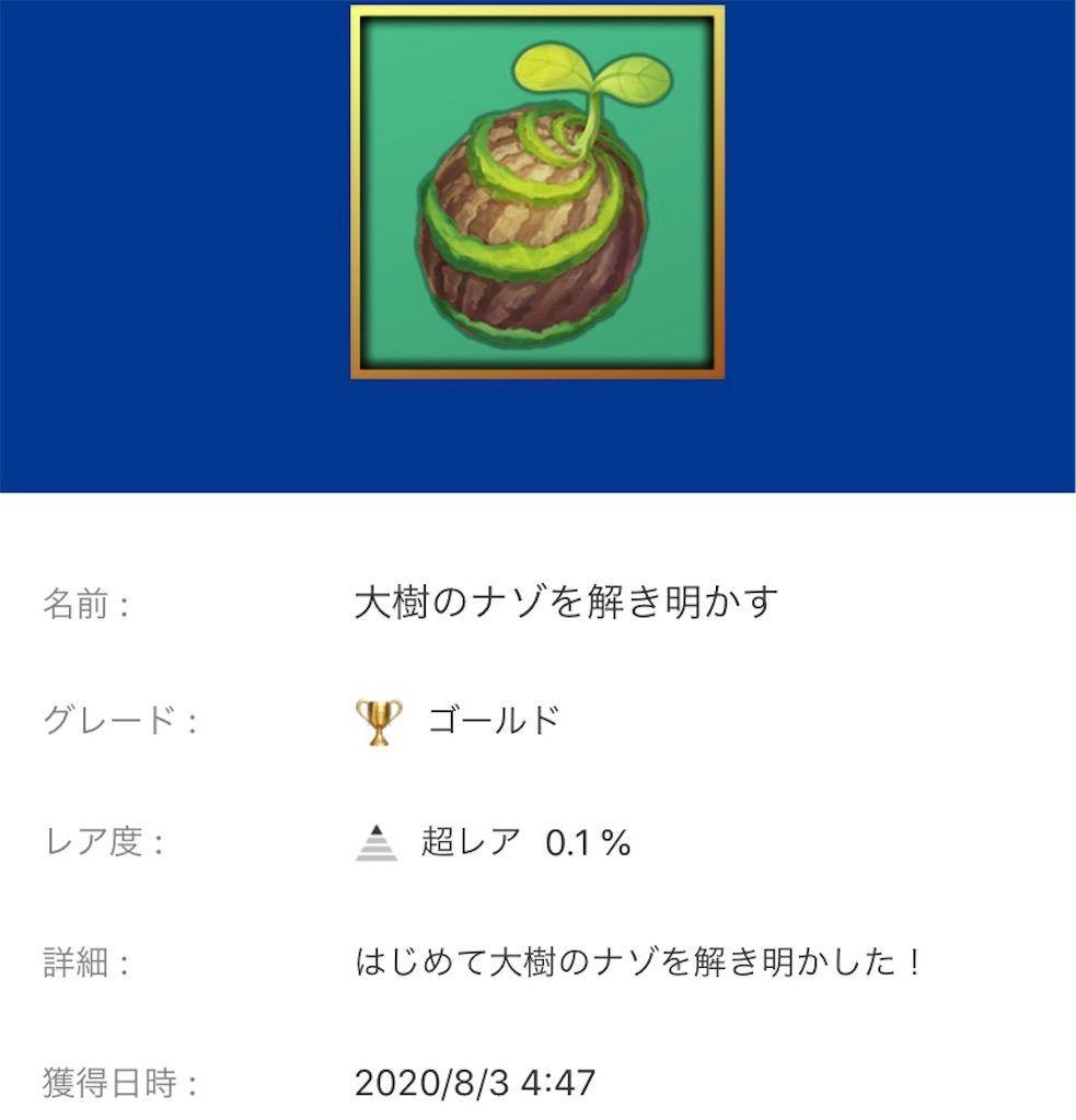 f:id:tatsutatsu2150:20200803084304j:plain