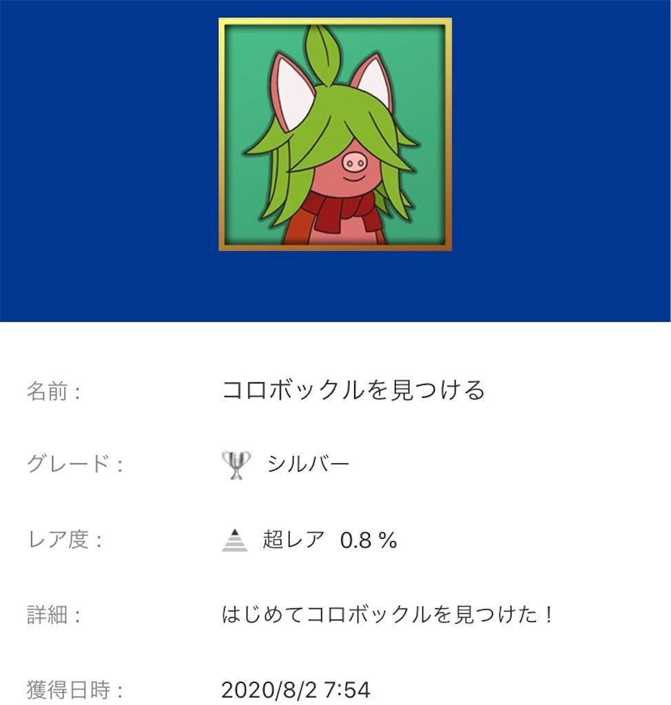 f:id:tatsutatsu2150:20200803084952j:plain