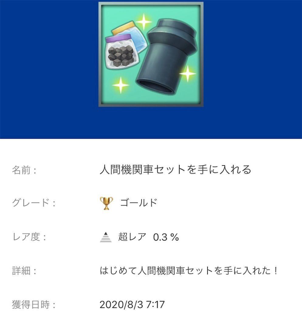 f:id:tatsutatsu2150:20200803090643j:plain