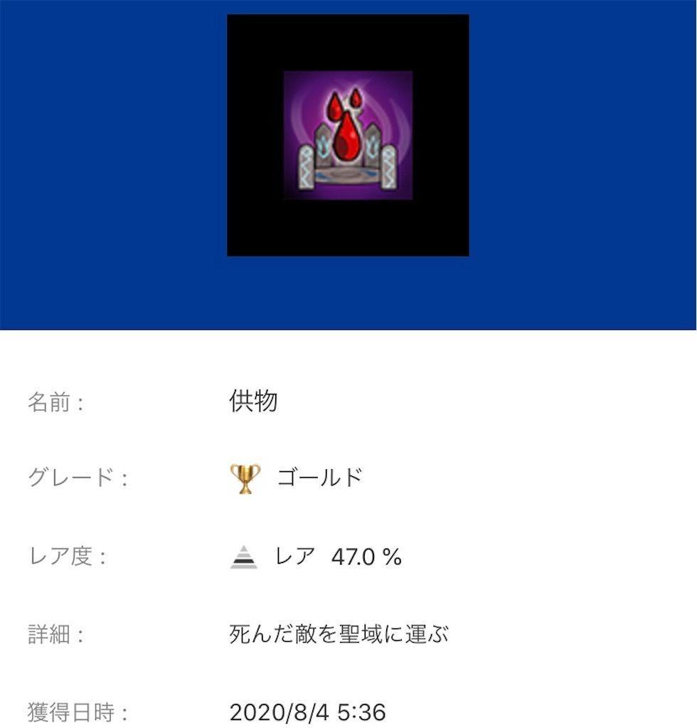 f:id:tatsutatsu2150:20200806080040j:plain