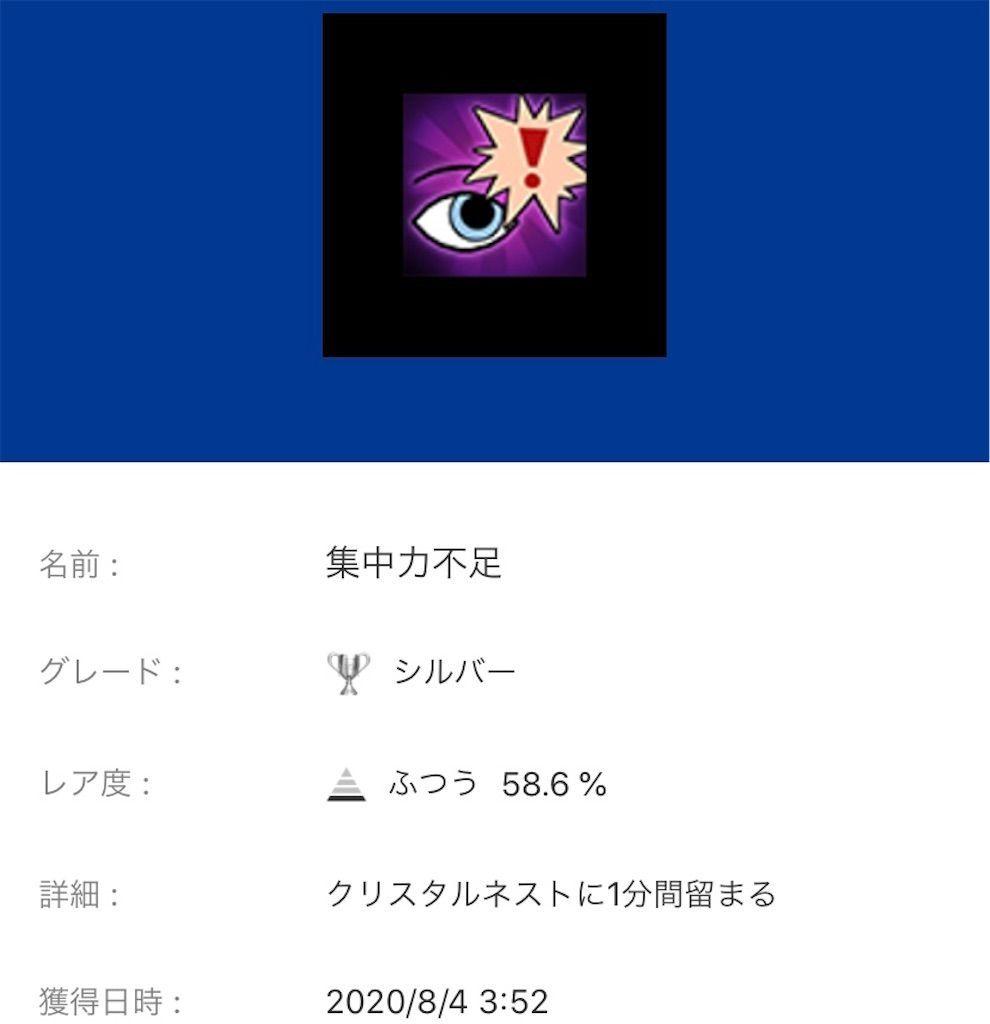 f:id:tatsutatsu2150:20200806080653j:plain