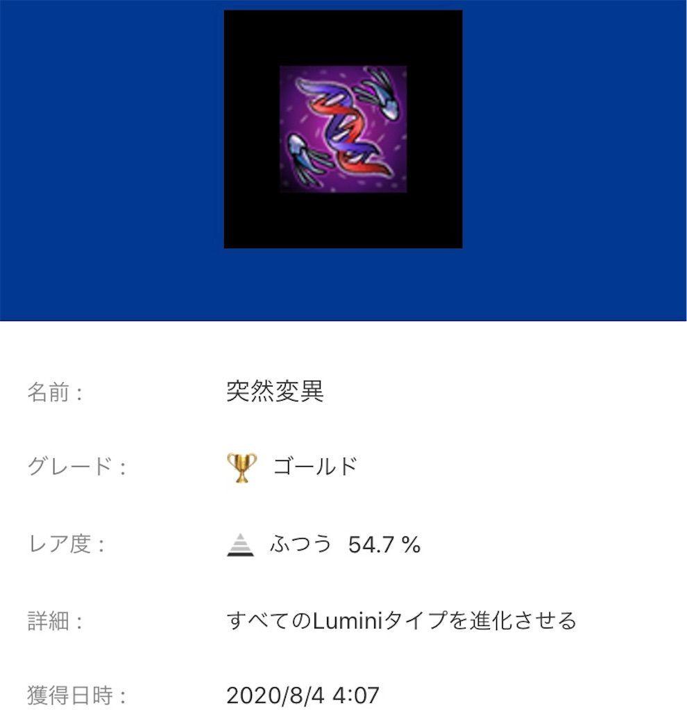 f:id:tatsutatsu2150:20200806080945j:plain