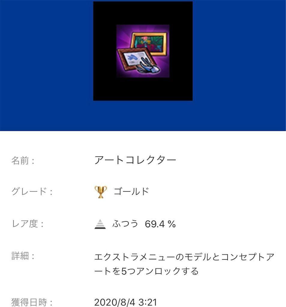 f:id:tatsutatsu2150:20200806081606j:plain
