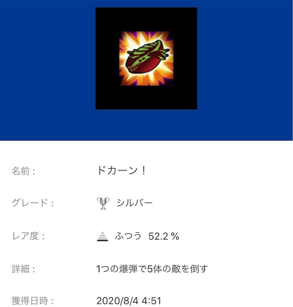 f:id:tatsutatsu2150:20200806081949j:plain