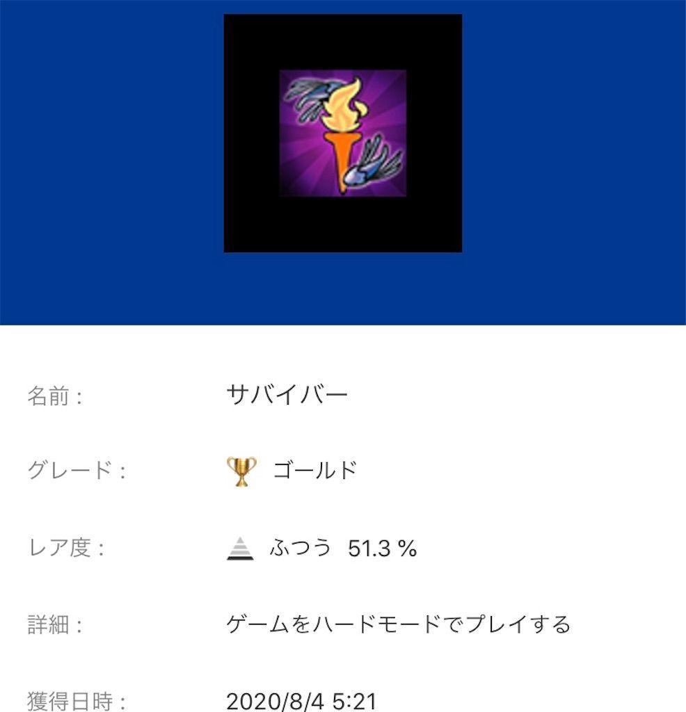f:id:tatsutatsu2150:20200806082525j:plain