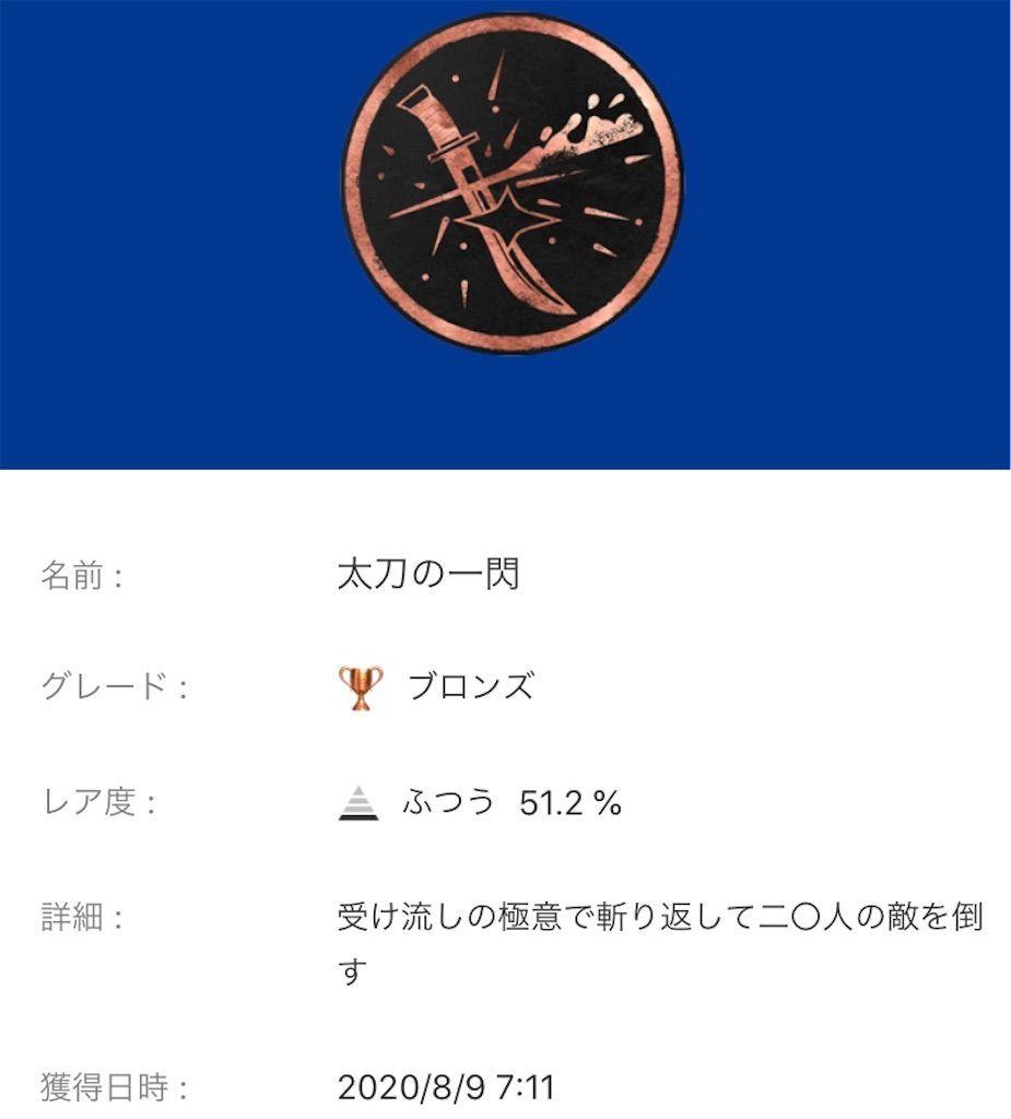 f:id:tatsutatsu2150:20200812045117j:plain