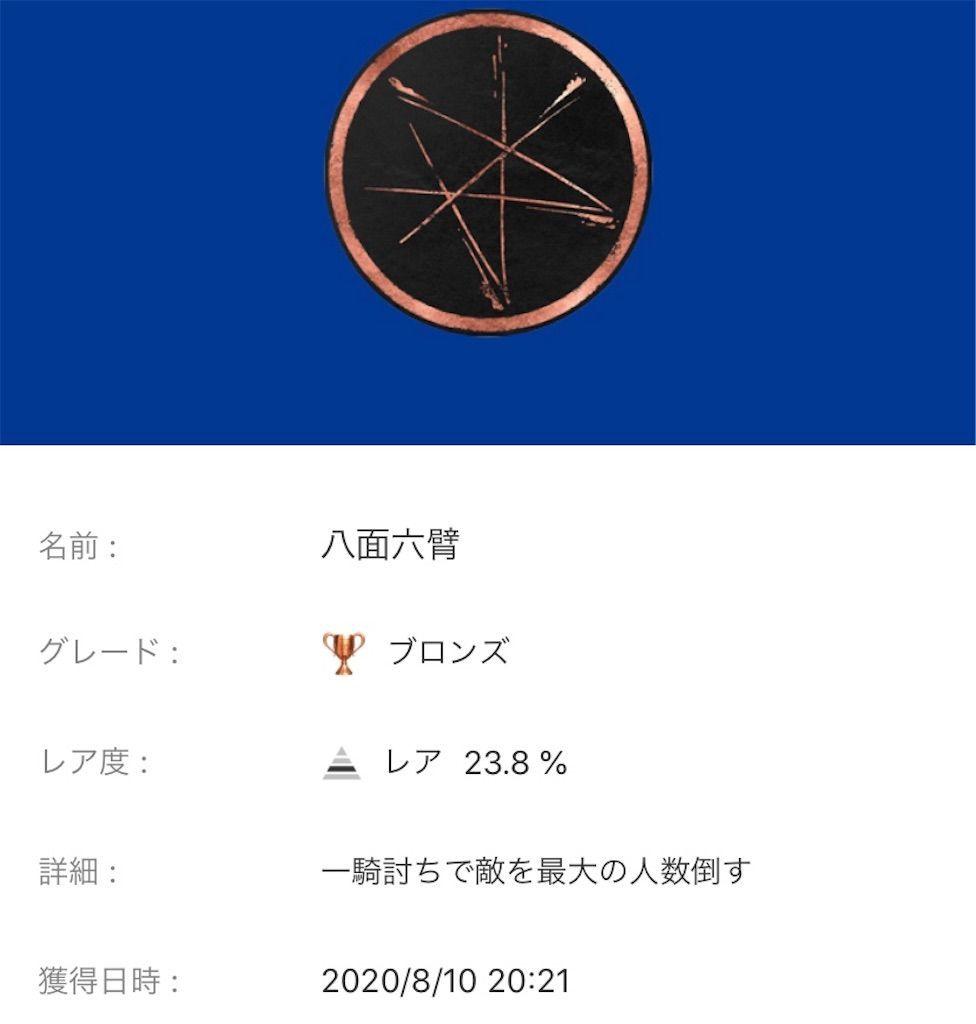 f:id:tatsutatsu2150:20200812045701j:plain