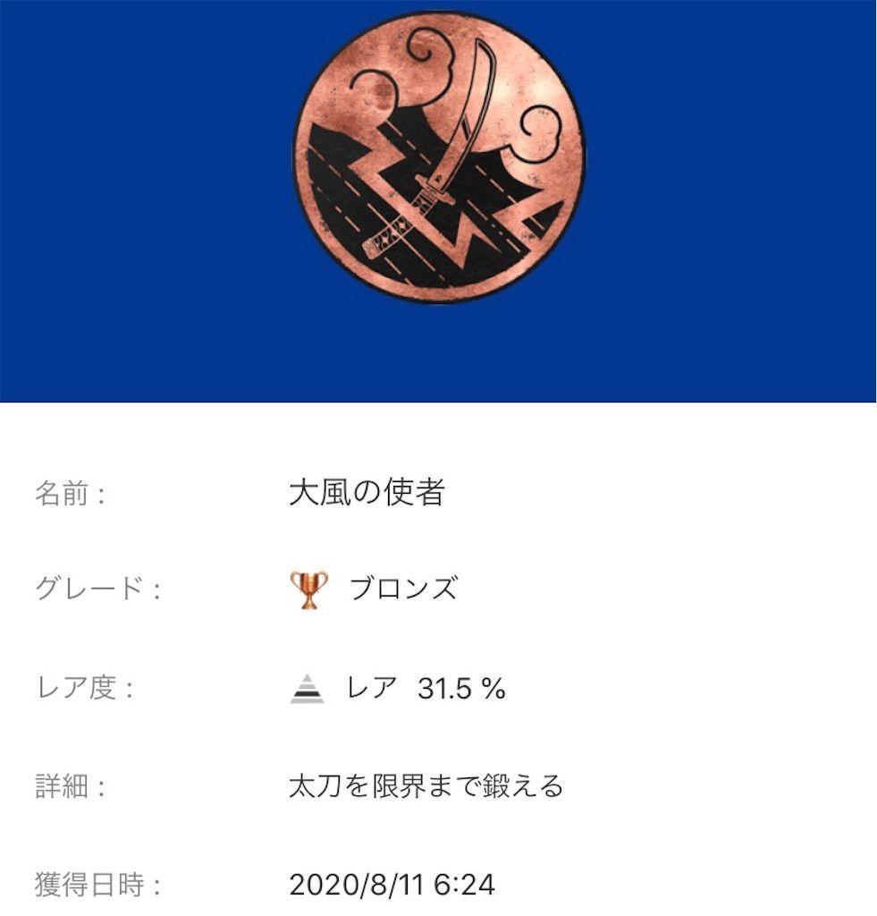 f:id:tatsutatsu2150:20200812050614j:plain