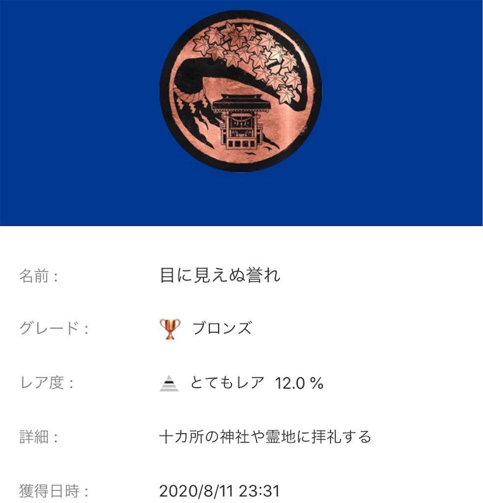 f:id:tatsutatsu2150:20200812051029j:plain