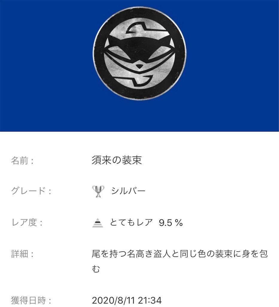 f:id:tatsutatsu2150:20200812051938j:plain