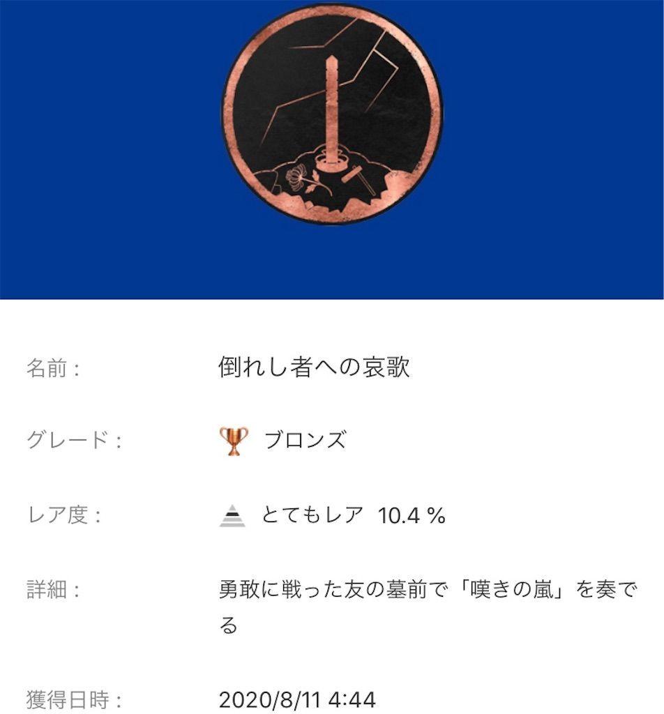 f:id:tatsutatsu2150:20200812053405j:plain