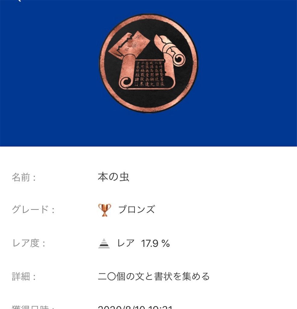 f:id:tatsutatsu2150:20200812053838j:plain